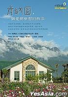 Ken Na Yuan- Yi Ge Ai Yu Meng Xiang De Gu Shi