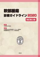 nambu shiyuyou shinriyou gaidorain 2020 2020
