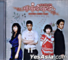 Que Sera, Sera (AKA: Whatever Will Be, Will Be) OST (MBC TV Series)