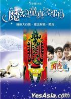 Mo Huan Tong Zhen San Bu Qu (DVD) (Taiwan Version)