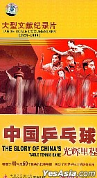1959-1999 Large Scale Documentary - The Glory Of China's Table Tennis Game (DVD) (China Version)