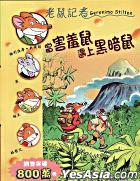 Dang Hai Xiu Shu Yu Shang Hei An Shu