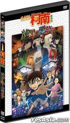 Detective Conan: The Darkest Nightmare (DVD) (Hong Kong Version)