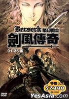 Berserk (DVD) (End) (Japanese Dubbed) (Taiwan Version)