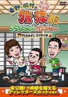 Higashino, Okamura no Tabizaru 16 Premium Kanzen Ban (Japan Version)