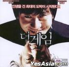 The Game (VCD) (Korea Version)