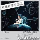 十八種香港伊館站 (2CD)