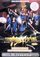 Hei Tang Qun Xia Zhuan (DVD) (Vol.3 Of 3) (End) (Hong Kong Version)