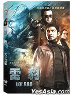 Loi Bao (2017) (DVD) (Taiwan Version)