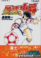 Captain Tsubasa Road To 2002 (Vol.1)