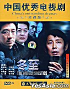 The Winter Solstice (DVD-9) (Deluxe Version) (End) (China Version)