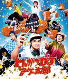 Tonkatsu DJ Agetarou (Blu-ray) (Normal Edition) (Japan Version)