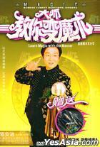 Learn Magic With The Master - Shua Ku Mo Shu Bai Fen Bai (DVD) (China Version)