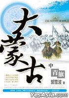 Da Meng Gu ( Zhong ) Qing Qi