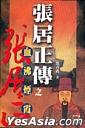 Zhang Ju Zheng Chuan Zhi(5) Xie Fei Yan Xia