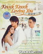 Knock Knock Loving You (DVD) (End) (English Subtitled) (Malaysia Version)