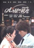 Starlit (DVD) (End) (Taiwan Version)