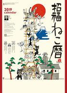 Fortune Cat 2019 Calendar (Japan Version)