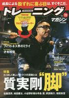 tore ningu magajin 72 72 bi  bi  mutsuku 1509 B B MOOK 1509 tokushiyuu shitsujitsu goukiyaku