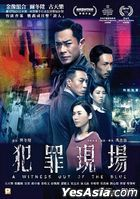 A Witness out of the Blue (2019) (DVD) (Hong Kong Version)