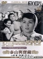 Tai Shan Yu Bao Cang  (DVD) (Taiwan Version)