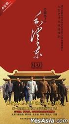 A Biography Of Mao Tse-Tung (DVD) (End) (China Version)