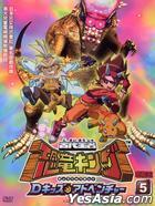 Kodai Oja Kyoryu King D Kids Adventure (DVD) (Vol.5) (Taiwan Version)