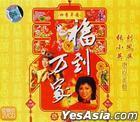 Fu Dao Wan Jia (China Version)