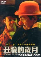 The Clown (DVD) (Taiwan Version)