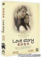 愛的故事 (1970) (DVD) (數碼修復) (台灣版)