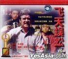 Flying Centipede (1994) (VCD) (China Version)