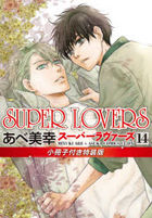 Super Lovers 14 (Special Edition)