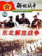 Jie Fang Zhan Zheng 8 Dong Bei Jie Fang Zhan Zheng (DVD) (China Version)