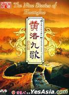 The Nine Stories Of Huangluo (DVD) (China Version)
