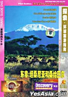 Discovery Travel And Experience The World - East Africa: Tanzania And Zanzibar (DVD) (China Version)