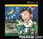 Wan Wan Shi Ba Shou (ARM SHMCD) (Limited Edition)
