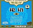 Guo Xue Guan - Lun Yu 4 (VCD) (China Version)