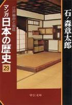 manga nihon no rekishi 29 chiyuukou bunko edo bakufu to chiyoutei
