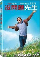 Yes Man (DVD) (Taiwan Version)