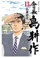 Chairman Shima Kosaku (Vol.13)