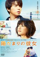 Girl In The Sunny Place (DVD) (Standard Edition) (Japan Version)