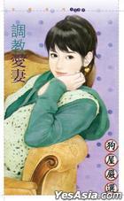 Hua Die Xi Lie 1259 -  Diao Jiao Ai Qi