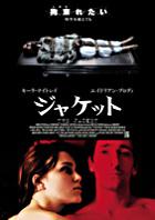 THE JACKET (Japan Version)