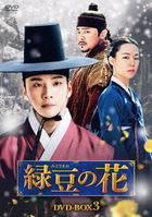 Nokdu Flower (DVD) (Box 3) (Japan Version)