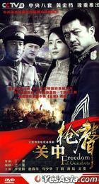 Freedom Of Gunshots (H-DVD) (End) (China Version)