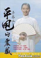 Li Feng Shan Ping Shuai De Zhen Han ( Sui Shu Fu Li Feng Shan Da Shi Gong Fa Shi FanDVD )