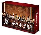 Gakeppuichi Hotel! (Blu-ray Box) (Japan Version)