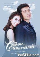 Muean Khon La Fark Fah (2017) (DVD) (Ep. 1-13) (End) (Thailand Version)