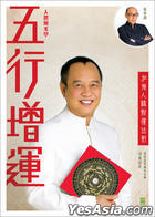 Ren Ti Feng Shui Xue Zhi Wu Xing Zeng Yun