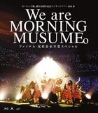 Morning Musume Tanjou 20th Anniversary Concert Tour 2018 Spring We are MORNING MUSUME.  Finale Ogata Haruna Sotsugyou Special [BLU-RAY] (Japan Version)